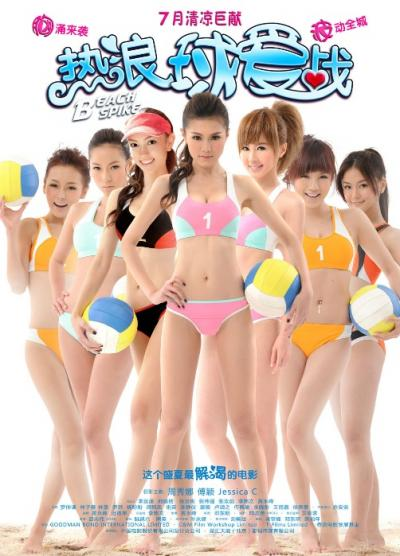 "Asian Film Review: ""Beach Spike"" (熱浪球愛戰, 2011) - Blog - Etchy ..."